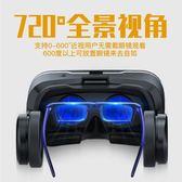 vr眼鏡3d虛擬現實頭戴式六代手機游戲頭盔智慧眼睛蘋果一體機ar 創想數位