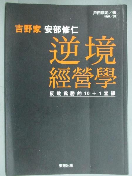 【書寶二手書T2/財經企管_GNJ】吉野家 逆境經營學_戶田賢司 , 林崢