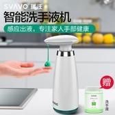 給皂器瑞沃智慧自動感應皂液器瓶子家用水槽洗手液機廚房衛生間給皂機  HOME 新品