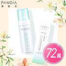 【Pandia潘媞亞】Lipidure®  PMB 胺基酸保濕潔顏慕絲150ml(團購組72入)