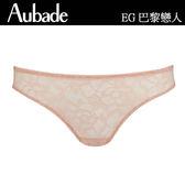 Aubade-巴黎戀人S-XL性感蕾絲三角褲(嫩粉橘)EG