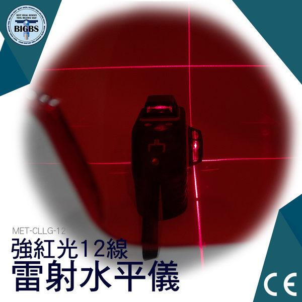 利器五金【12線雷射水平儀】雷射測量儀 紅外線打線 油漆工程 自動校正 加強紅光