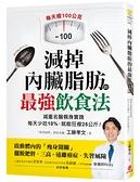 減掉內臟脂肪的最強飲食法:減重名醫親身實踐!每天少吃10%,就能狂瘦25公斤