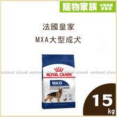 寵物家族-法國皇家MXA大型成犬15kg(原GR26)