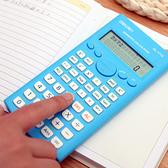糖果色函數計算機 便攜 學生 會計 上班族 文具 數學 辦公 運算 對數 保護【Q305】MY COLOR