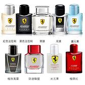 Ferrari 法拉利 氫元素/勁速/光速/紅色/黑色 等 多款可選 小香 4ml【娜娜香水美妝】