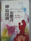 【書寶二手書T1/宗教_OOJ】神給母親的應許_傑克.康特曼