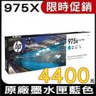 【限時促銷↘4400元】HP NO.975X 975X 藍色 原廠墨水匣 盒裝 適用452dw 552dw 477dw 577dw 577z
