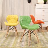 伊姆斯椅子創意個性現代簡約書桌家用書房靠背椅北歐實木成人餐椅(雷達椅)─預購CH1352