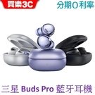 Samsung Galaxy Buds Pro 真無線藍牙耳機 【送透明保護殼】(三星 SM-R190) 神腦代理