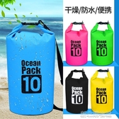 海邊浮潛防水包漂流沙灘包游泳袋收納手機防水袋10L密封防水桶包 新北購物城