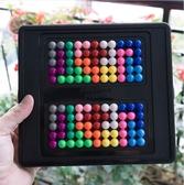 智慧金字塔1345題 智力魔珠 兒童智慧珠游戲拼盤益智類成人玩具【全館免運】