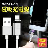 磁吸充電線 手機 磁吸線 磁力線 適用 安卓 micro usb 磁充線 磁力充電線(80-2699)