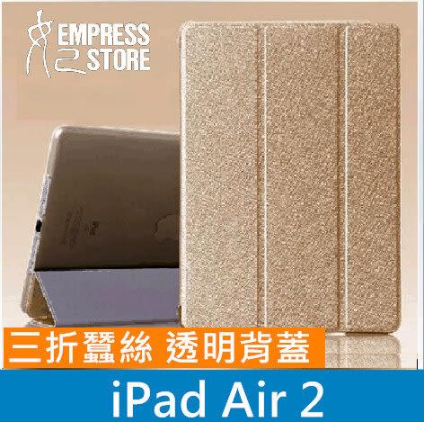 【妃航】時尚 超薄 Apple iPad 6 Air 2 平板 三折 蠶絲紋 透明 背蓋 保護殼 保護套 皮套
