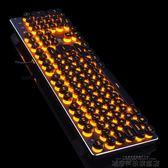 鍵盤 真機械手感鍵盤游戲吃雞電腦台式筆記本有線usb家用辦公金屬朋克 城市科技 DF