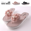 [Here Shoes]涼拖鞋-水鑽珍珠立體精緻花朵 楔形厚底夾腳涼拖鞋 人字拖鞋-AN1712