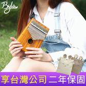 小叮噹的店 BYLA 簡約系列 17音拇指琴 卡林巴琴 kalimba 手指鋼琴 全單板實木