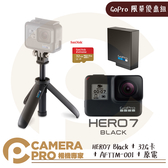 ◎相機專家◎ 贈鋼化貼 GoPro HERO7 Black + AFTTM-001 + 32G + 原電 公司貨