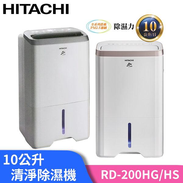 【HITACHI日立】 10L 負離子清淨 除濕機 RD-200HS/RD-200HG