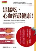 (二手書)這樣吃,心血管最健康!
