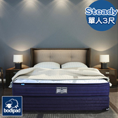 【寶倍得】Steady 舒適硬 連結式彈簧床墊-單人3尺
