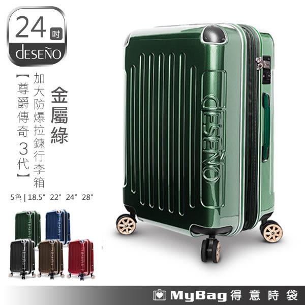 Deseno 行李箱 尊爵傳奇3代 CL2380-24吋 金屬綠 加大防爆拉鍊旅行箱 MyBag得意時袋