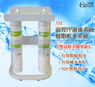 3M SQC前置PP過濾系統+3M樹脂軟...