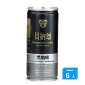 貝納頌-黑咖啡210ml*6【愛買】