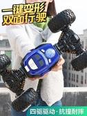 遙控車 超大號四驅漂移越野車變形遙控汽車可充電兒童玩具男孩4-5-10歲12 MKS免運
