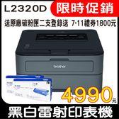 【限量促銷↘4990送兩支原廠碳粉匣登錄送1800禮券】Brother HL-L2320D 高速黑白雷射自動雙面印表機