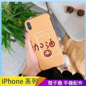 創意文字 iPhone iX i7 i8 i6 i6s plus 手機殼 可愛卡通笑臉 保護殼保護套 全包邊軟殼