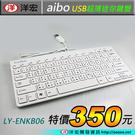 【350元】aibo LY-ENKB06 高質感 迷你 USB 鍵盤 人體工學設計 減輕操作疲勞 洋宏資訊