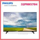 世博惠購物網◆PHILIPS飛利浦 32吋 HD多媒體液晶顯示器+視訊盒 32PHH5704 電視 螢幕◆