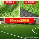 仿真草坪塑料戶外人造綠色裝飾人工室外樓頂天台婚禮假草皮地毯 LannaS YTL