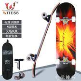 滑板 滑板四輪雙翹板公路板成人兒童男女滑板輪滑板車楓木 小艾時尚 igo