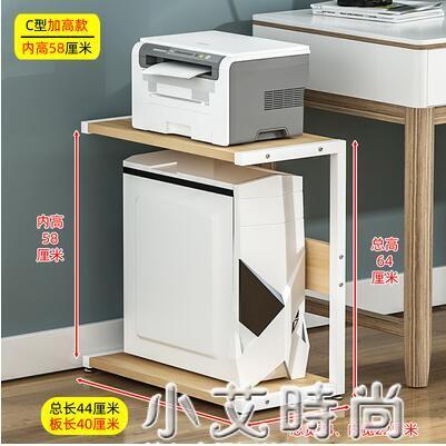 鋼木主機托架電腦機箱架落地辦公桌邊打印機收納架多層桌柜置物架 NMS小艾新品