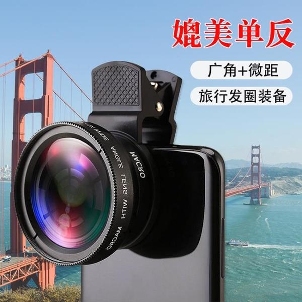 手機鏡頭37MM 0.45X 49UV廣角微距二合一拍照華為安卓android通用