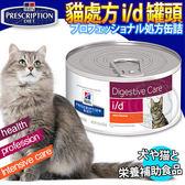 【zoo寵物商城】美國Hill希爾思》貓處方i/d腸胃保健配方156g/罐