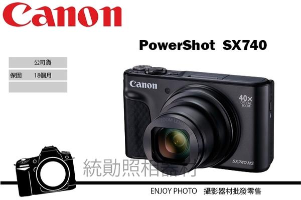 CANON PowerShot SX740 HS 40倍光學變焦 翻轉螢幕 公司貨