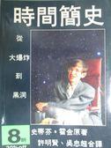 【書寶二手書T1/科學_OQK】時間簡史-從大爆炸到黑洞_史蒂芬.霍金