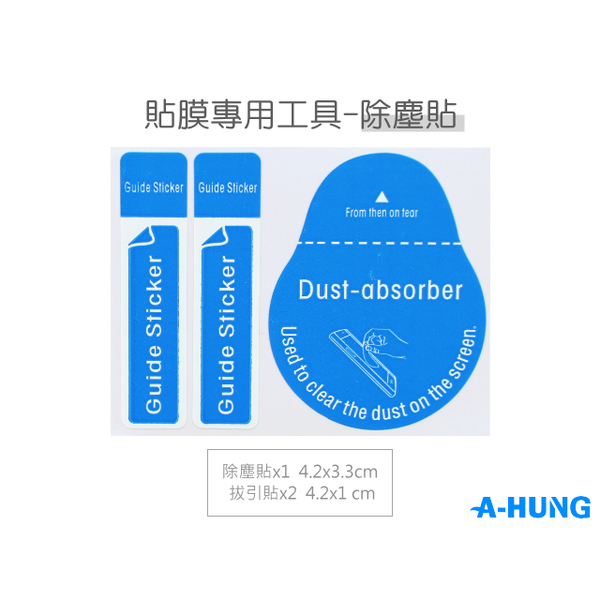 【A-HUNG】貼模專用工具 除塵貼 手機螢幕清潔貼 防塵貼 拔引貼 除塵膠帶
