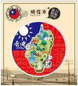 【名信片+旅行箱貼紙】台灣你好  # 壁貼 防水貼紙 汽機車貼紙 7.3cm x 7.3cm