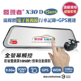 【發現者】X30D TS碼流版 流媒體電子後視鏡 雙鏡頭1080P行車記錄+GPS測速警示
