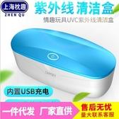 UVC消毒機殺菌滅菌箱消毒盒便攜式USB供電UVC強力波段紫外線殺菌消毒盒智能感應清潔盒