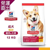 Hills 希爾思 604464 成犬 小顆粒 雞肉與大麥 12kg 寵物 狗飼料 送贈品【免運直出】