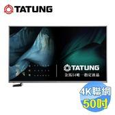 大同 Tatung 50吋4K HDR液晶電視 UH-50W10