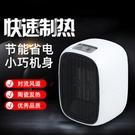 【新北現貨】110V 跨境新款暖風機家用取暖器迷你電暖器小型桌面電暖氣室內熱風機