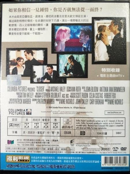 挖寶二手片-E15-003-正版DVD-電影【偷情】-娜塔莉波曼 裘德洛 茱莉亞羅勃茲 克里夫歐文(直購價)