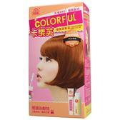 【美吾髮】卡樂芙優質染髮霜-甜美杏桃棕