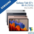 【贈64G記憶卡+傳輸線】Samsung Galaxy Tab S7+ Wi-Fi (6G/128G) T970 12.4吋平板電腦【葳訊數位生活館】